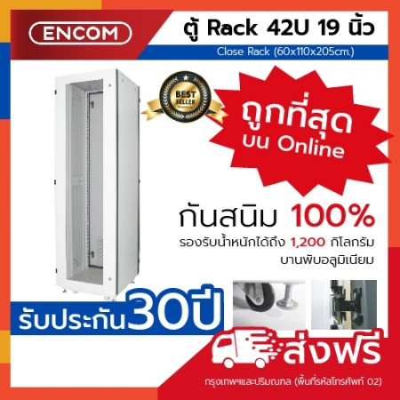 Close Rack 42U CR-6142