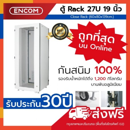 Close Rack 27U CR-6827
